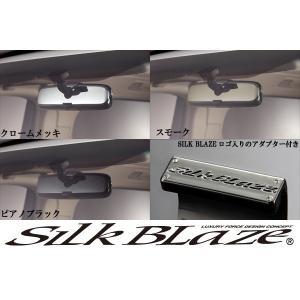 SilkBlaze シルクブレイズルームミラーカバー Aタイプ(大)|tokyocar