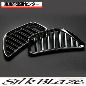 SilkBlaze シルクブレイズ サイドデフロスタークロームパネル 【50系プリウス】|tokyocar