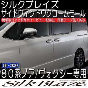 SilkBlaze シルクブレイズ【80系ノア/ヴォクシー】サイドウィンドウクロームモール tokyocar