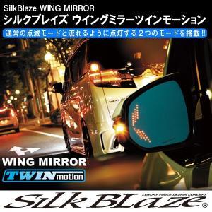 SilkBlaze シルクブレイズ【C26/C25後期 セレナ】LED ウィングミラー(ツインモーション)  SB-WINGM-45 tokyocar