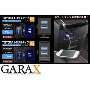 GARAX ギャラクスUSBスイッチホールカバーLED点灯タイプ【トヨタ汎用Aタイプ】 tokyocar