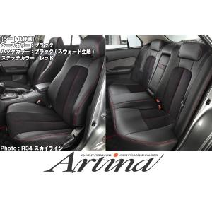 Artina アルティナ【BNR32 スカイライン GT-R】スポーツシートカバー[パンチングレザータイプ] (1台分)|tokyocar