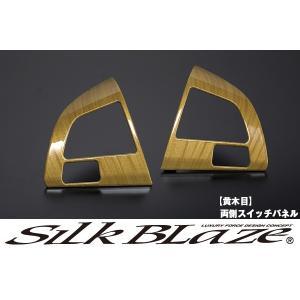 SilkBlaze シルクブレイズ超同色ステアリングサイドスイッチパネル[黄木目]50系エスティマ前期|tokyocar
