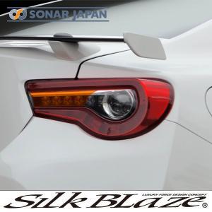 SilkBlaze シルクブレイズ 【トヨタ86/スバルBRZ 後期】 テールレンズフィルム tokyocar