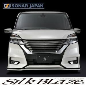SilkBlaze シルクブレイズ エアロ C27セレナ ハイウェイスター フロントマークレスグリル(単色塗装)|tokyocar