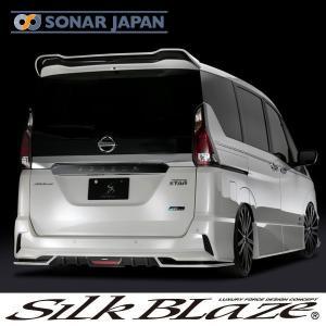 SilkBlaze シルクブレイズ エアロ C27セレナ ハイウェイスター リアウイング【未塗装】|tokyocar