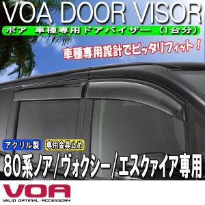 【K'SPEC RETAIL】 VOA ボア【80系ノア/ヴォクシー/エスクァイア】車種専用ドアバイザー|tokyocar