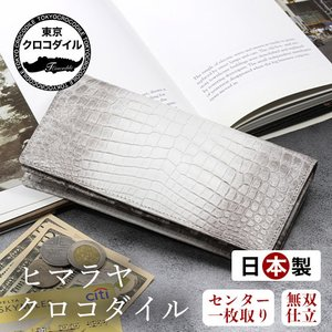 ヒマラヤ クロコダイル 財布 長財布 メンズ 日本製  名門縫製工房製  クロコダイルヒマラヤ無双長財布小銭入れ有り|tokyocrocodile