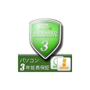 パソコン3年保証【商品単価:80,001〜100,000円】物損付き|tokyodenki