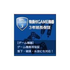 ゲーム3年保証(1年物損付き)|tokyodenki