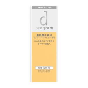 資生堂 d プログラム アクネケア ローション MB (レフィル) 125ml|tokyodogs