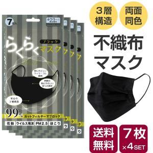 【ネコポス送料無料】不織布マスク 黒マスク 7枚入×4パックセット(計28枚入) らくらくマスク 男女兼用 使い捨て 3層構造 99%カット ノーズワイヤー付き|tokyodogs