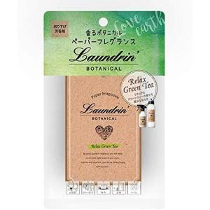 ネイチャーラボ Laundrin ランドリン ボタニカル ペーパーフレグランス リラックスグリーンティーの香り 1枚入|tokyodogs