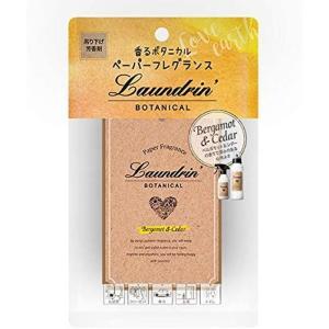 ネイチャーラボ Laundrin ランドリン ボタニカル ペーパーフレグランス ベルガモット&シダーの香り 1枚入|tokyodogs