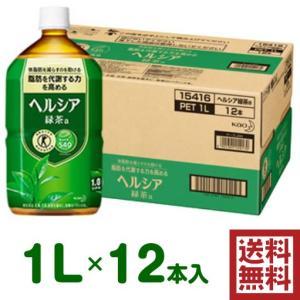 花王 ヘルシア緑茶 1Lペットボトル×12本入 (ケース販売)