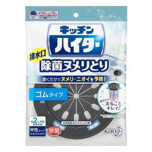 花王 キッチンハイター 除菌ヌメリとり 本体 ゴムタイプ 1個入|tokyodogs