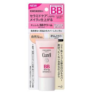 花王 Curel キュレル BBクリーム 自然...の関連商品9