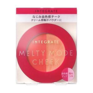 資生堂 インテグレート メルティーモードチーク OR381 2.7g