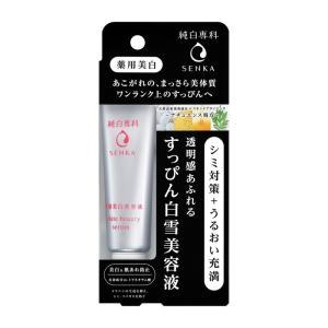 純白専科 すっぴん白雪美容液 35g|tokyodogs