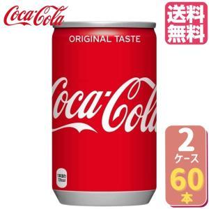 【300円引クーポン配布中】コカ・コーラ 160ml缶【30本×2ケース】|tokyodogs