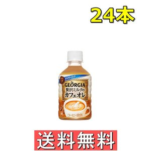 ジョージア 贅沢ミルクのカフェオレ 280mlPET【24本×1ケース】|tokyodogs