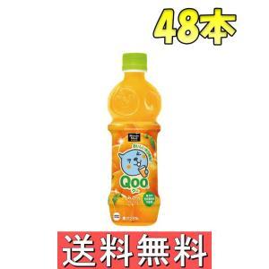 ミニッツメイドQooみかん470mlPET【24本×2ケース】|tokyodogs