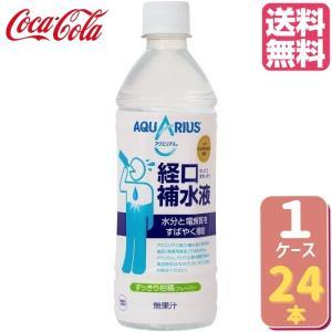 アクエリアス経口補水液500mlPET【24本×1ケース】|tokyodogs