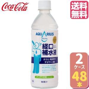 アクエリアス経口補水液500mlPET【24本×2ケース】|tokyodogs