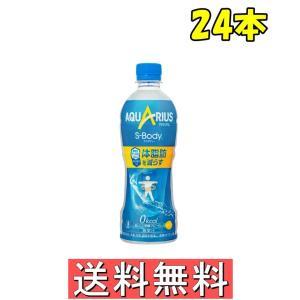アクエリアスエスボディPET500ml【24本×1ケース】|tokyodogs