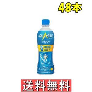 アクエリアスエスボディPET500ml【24本×2ケース】|tokyodogs