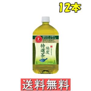 綾鷹 特選茶 PET 1000ml トクホ 【12本×1ケース】|tokyodogs