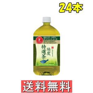 綾鷹 特選茶 PET 1000ml トクホ 【12本×2ケース】|tokyodogs