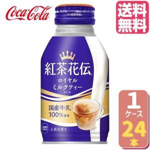 紅茶花伝ロイヤルミルクティー ボトル缶 270ml 【24本×1ケース】|tokyodogs