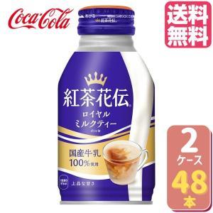 紅茶花伝ロイヤルミルクティー ボトル缶 270ml 【24本×2ケース】|tokyodogs