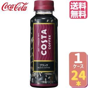 【キャンペーン特価】コスタ COSTA コスタコーヒー ブラック 無糖 270ml PET【24本×1ケース】|tokyodogs