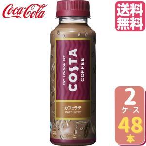 【キャンペーン特価】コスタ COSTA コスタコーヒー カフェラテ 270ml PET【24本×2ケース】|tokyodogs