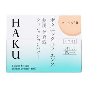 資生堂 HAKU ボタニック ボタニック サイエンス 薬用 美容液クッションコンパクト オークル10 (レフィル)12g|tokyodogs