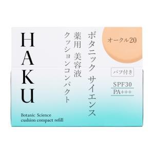 資生堂 HAKU ボタニック サイエンス 薬用 美容液クッションコンパクト オークル20 (レフィル)12g|tokyodogs