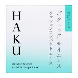 資生堂  HAKU クッションコンパクト ケース|tokyodogs