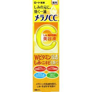 「メラノCC しみ 集中対策 美容液」は、しみ・そばかすをしっかりケアするためにロート製薬が「効き目...