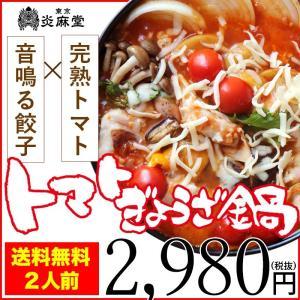 音鳴る餃子鍋トマト