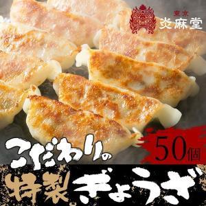 餃子 送料込み サクサク餃子 ぎょうざ 50個 東京炎麻堂 お取り寄せ 冷凍 新規オープン記念  特製ラー油付き