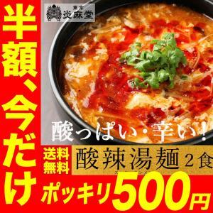 送料無料 メール便 東京炎麻堂 酸辣湯麺 スーラータン麺 サンラータン麺 2食セット d