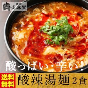 送料無料 メール便 東京炎麻堂 酸辣湯麺 スーラータン麺 サンラータン麺 2食セット d1