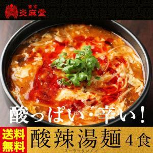 名称:酸辣湯麺 内容量:生中華麺 110g,酸辣湯麺スープの素 63g(4食セット) 賞味期限:袋記...