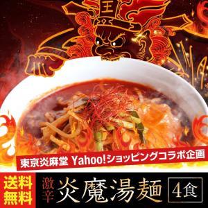 送料無料 東京炎麻堂 Yahoo!ショッピングコラボ企画 炎魔湯麺 4食セット 激辛 麺