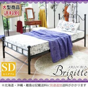 ●商品名:Del Sol ブリジットベッドSDS BSK-905SDS ●サイズ:W123×D208...