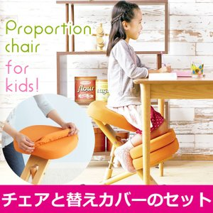 学習椅子 プロポーションチェア 学習チェア(補助クッション付) 替えカバー付|tokyofanicya