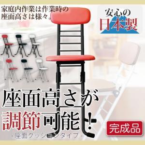 折りたたみ椅子 高さ調節可能チェア ワークチェア ダイニングチェア カウンターチェア ダイニング キ...