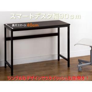 奥行40 すっきり スマート デスク 90cm|tokyofanicya